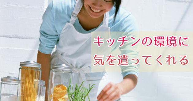 キッチンの環境に気を遣う