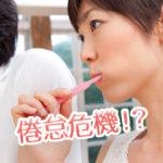 【倦怠危機】恋愛がギクシャクして不安!
