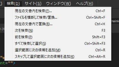 Dreamweaver CC 2018の検索コマンド方法まとめ