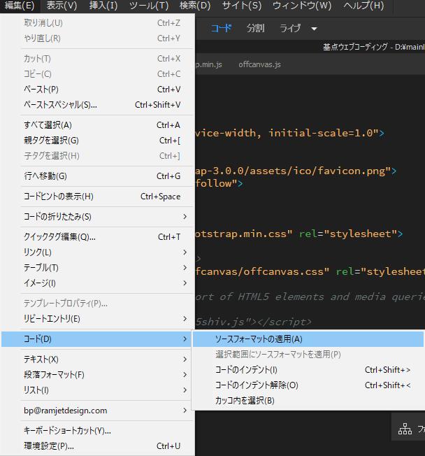 Dreamweaver CC 2017のソースフォーマットの場所
