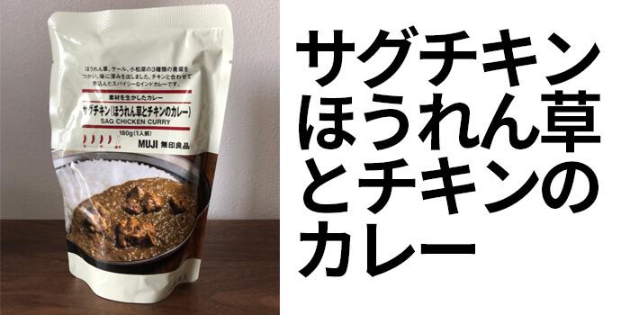 サグチキン(ほうれん草とチキンのカレー)