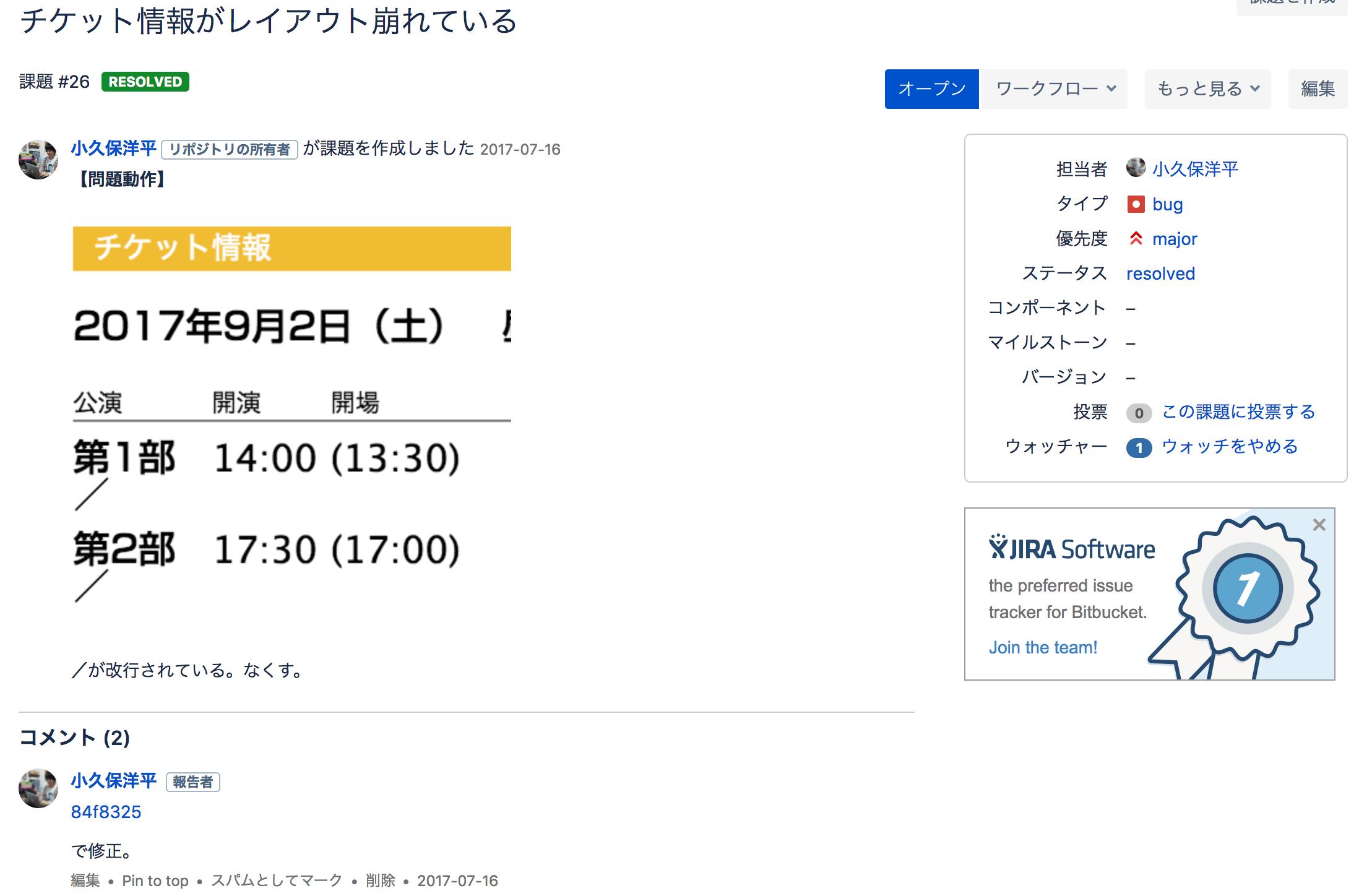 Bitbucketタスク詳細画面