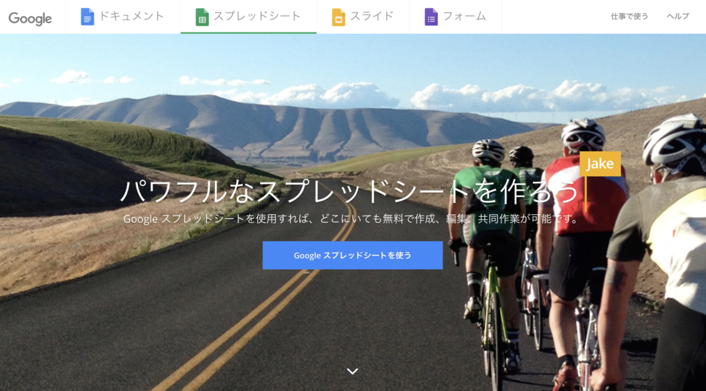 Google Spread Sheet登録ページ