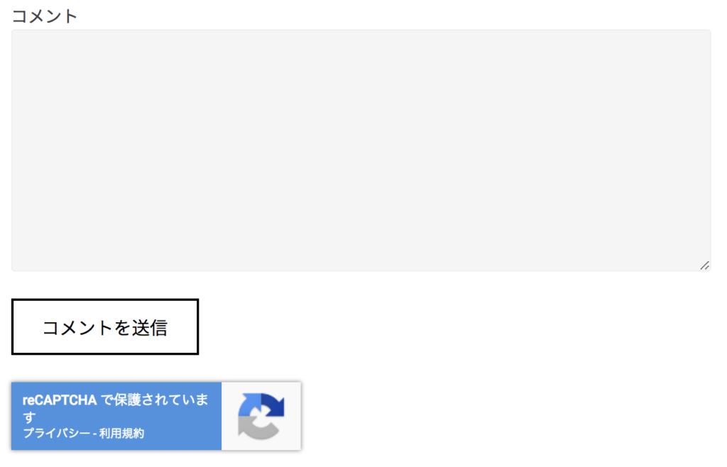 コメントフォームにreCAPTCHA v3設定