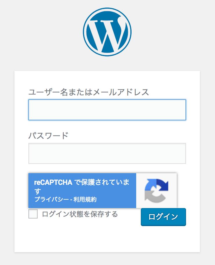ログインフォームにreCAPTCHA v3を設定
