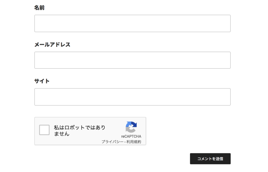 comment_and_reCAPTCHA_v2