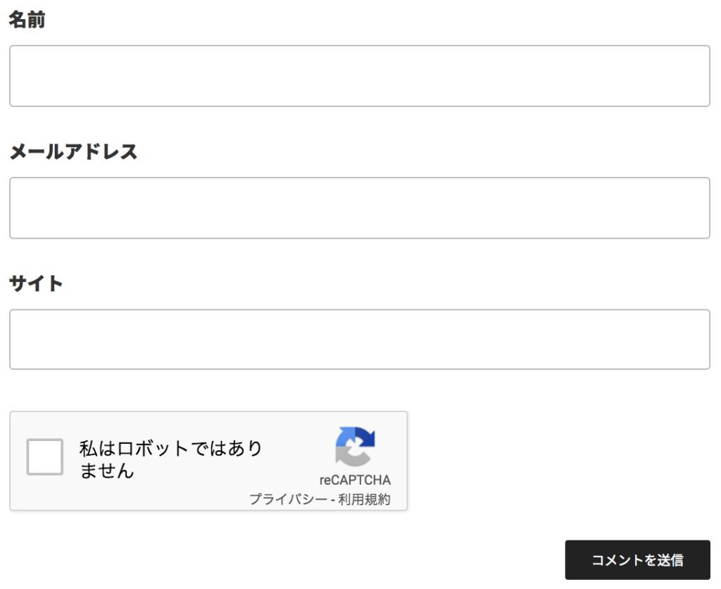 comment_reCAPTCHA_v2