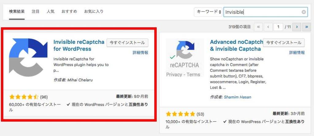 reCAPTCHA_v3_plugin