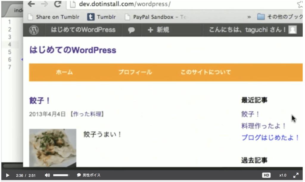 ドットインストールWordPress入門