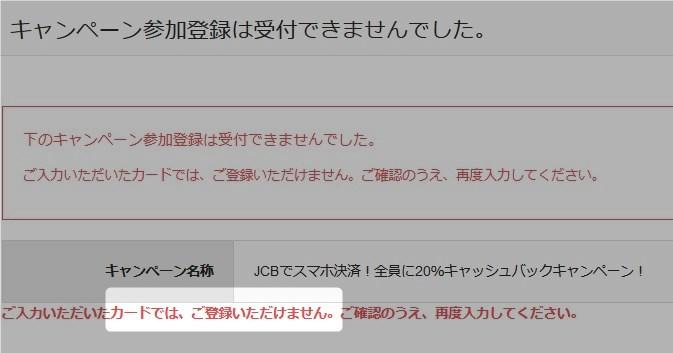 ヤフージャパンカードを参加登録した時のエラー画面