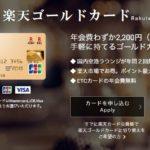 楽天ゴールドカードRakuten Gold Card
