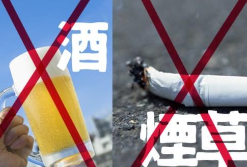 お酒とタバコはもちろん禁酒禁煙