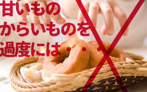 甘すぎ&カラすぎなどの刺激の強い食事