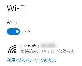 Wifiをオン