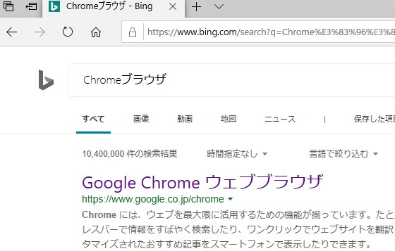 あれ?見慣れない検索エンジンですね