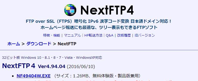 NextFTP