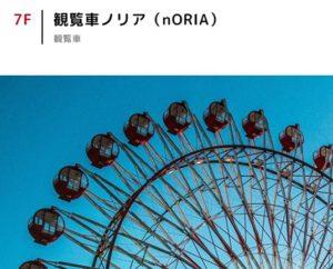 観覧車ノリア(nORIA)