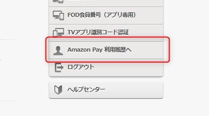 AmazonPayの利用履歴を確認