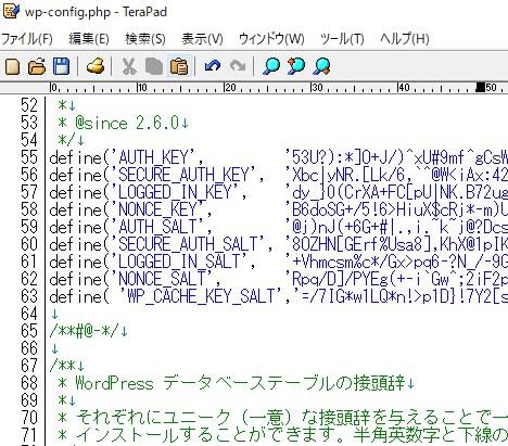 テキストエディタでwp-config-phpひらく