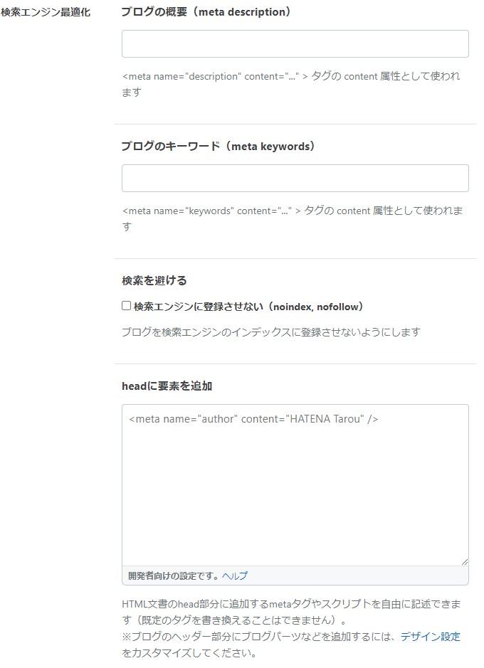 検索エンジン最適化 →headに要素を追加