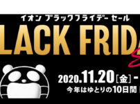 【イオン2020年】ブラックフライデーセールは11月20日(金)から11月29日(日)開催