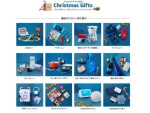 クリスマスギフト2020年特設ページ