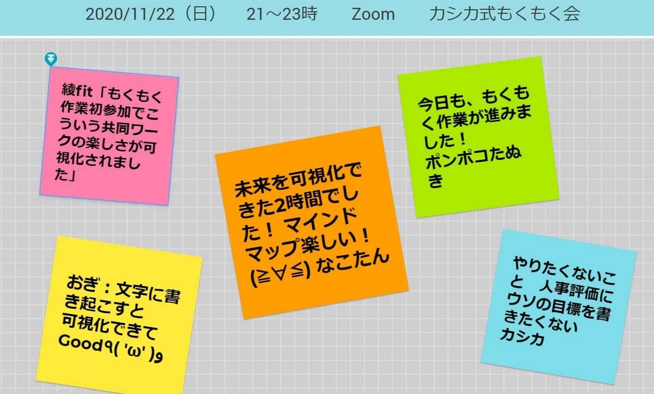 【カシカさんのもくもく会2に参加】オンラインの小規模なつながりが2021年にきそう